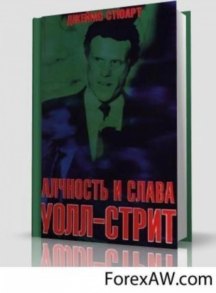 Обложка книги:  джеймс стюарт - алчность и слава уолл-стрит