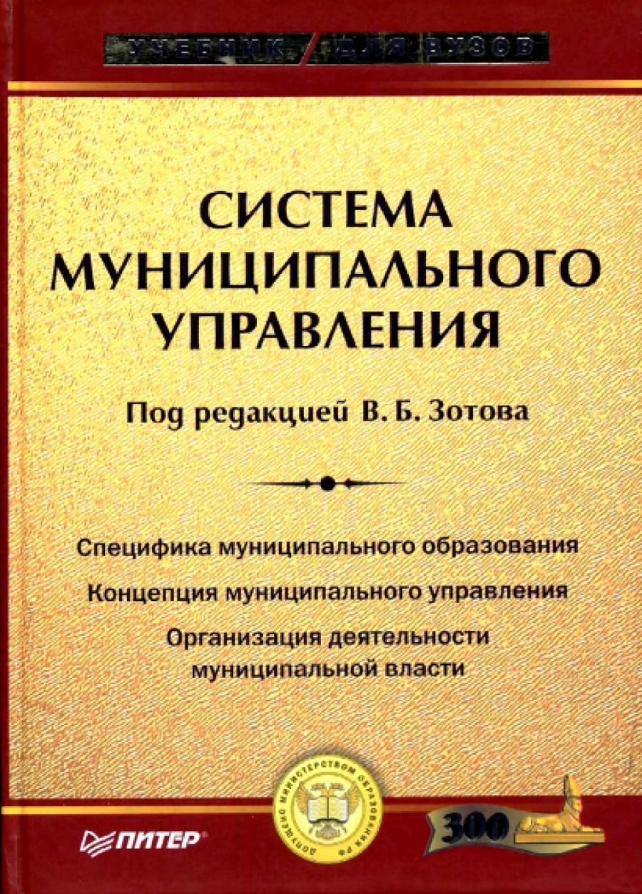 Обложка книги:  в.б. зотова - система муниципального управления
