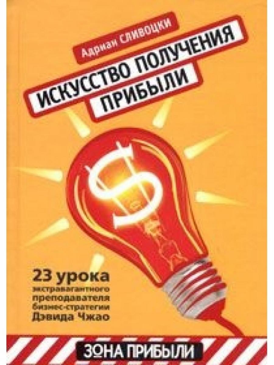 Обложка книги:  адриан сливоцки - искусство получения прибыли