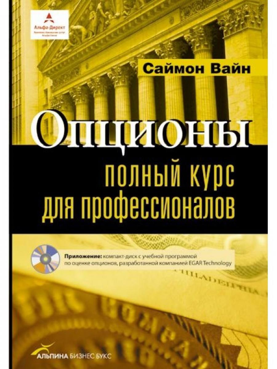 Обложка книги:  вайн саймон - опционы. полный курс для профессионалов