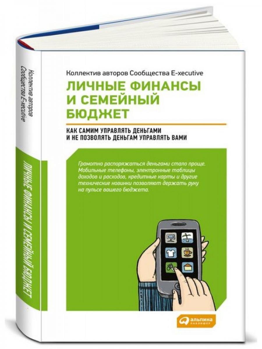 Обложка книги:  коллектив авторов сообщества e-xecutuve - личные финансы и семейный бюджет