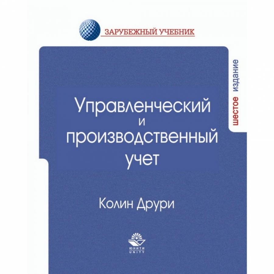 Обложка книги:  зарубежный учебник - колин друри - управленческий и производственный учет (6-изд.)