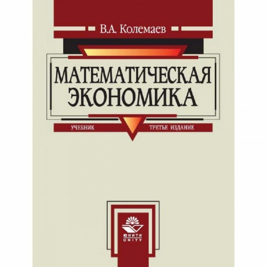 Обложка книги:  колемаев в. а. - математическая экономика