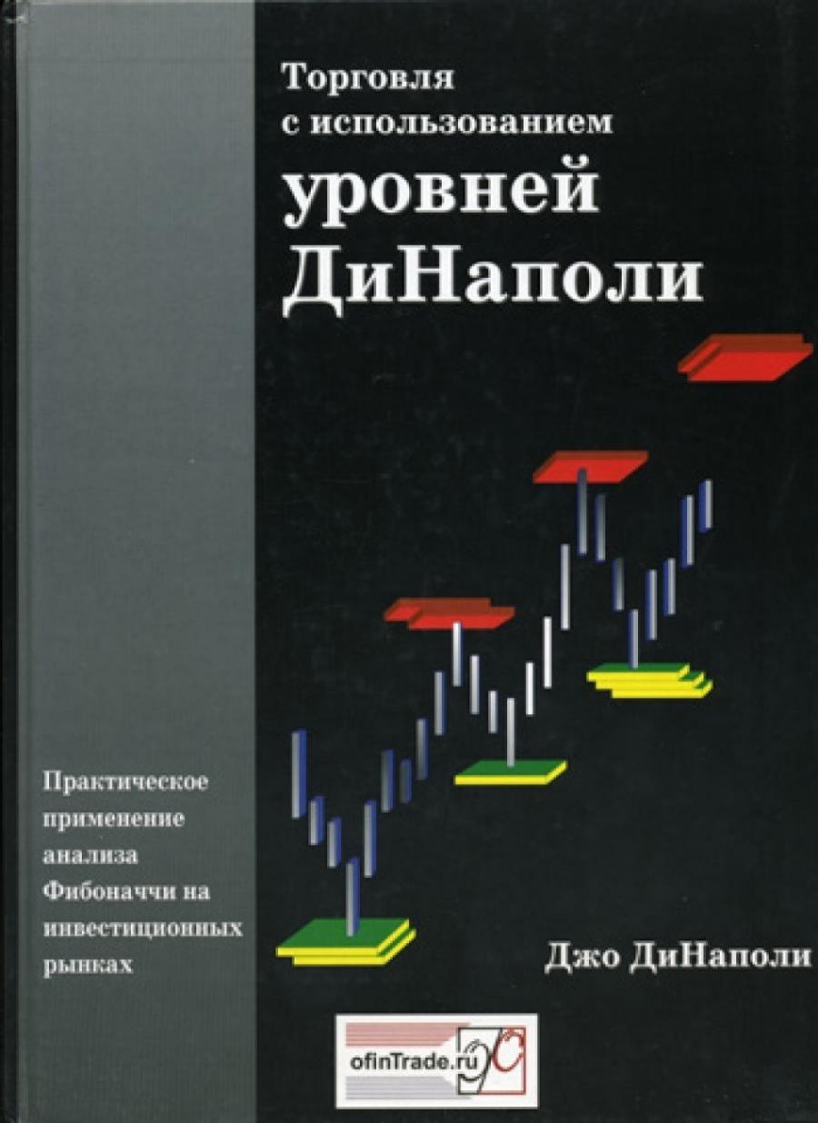 Обложка книги:  джо динаполи - торговля с использованием уровней динаполи.
