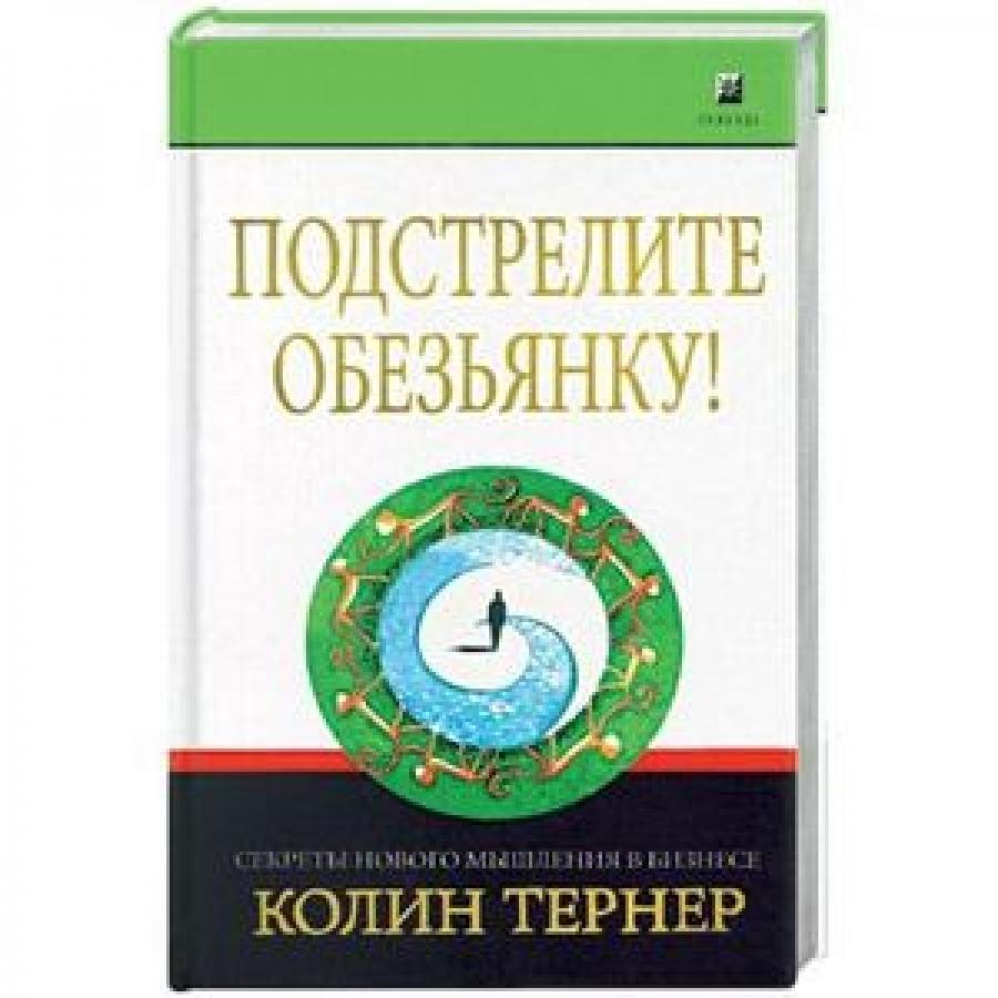 Обложка книги:  колин тернер - подстрелите обезьянку! секреты нового мышления в бизнесе
