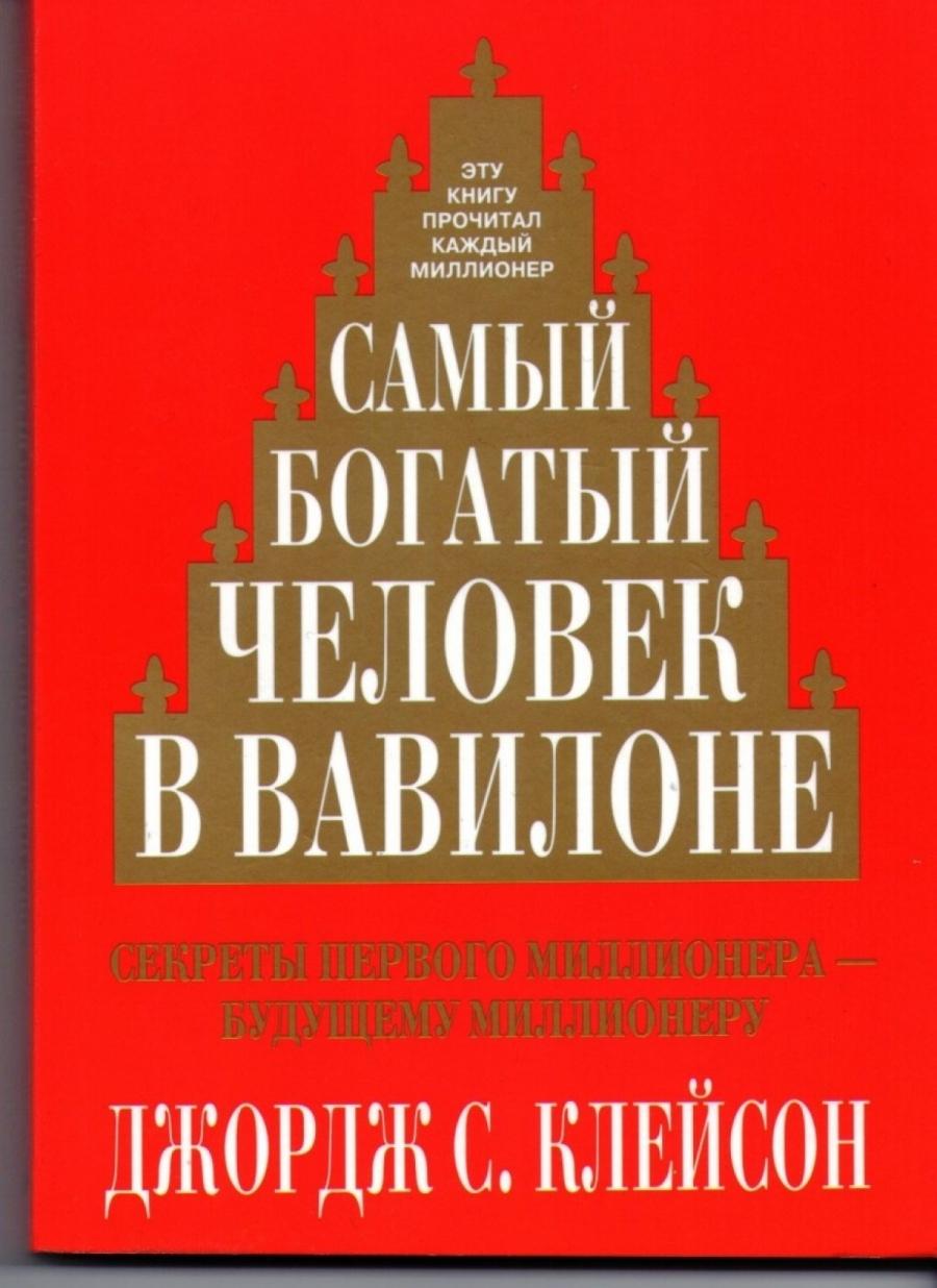 Обложка книги:  джордж с. клейсон - самый богатый человек в вавилоне