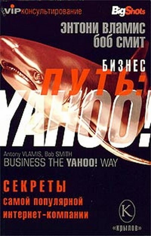 Обложка книги:  вламис э. смит б. бизнес путь yahoo! секреты самой популярной в мире интернет-компании