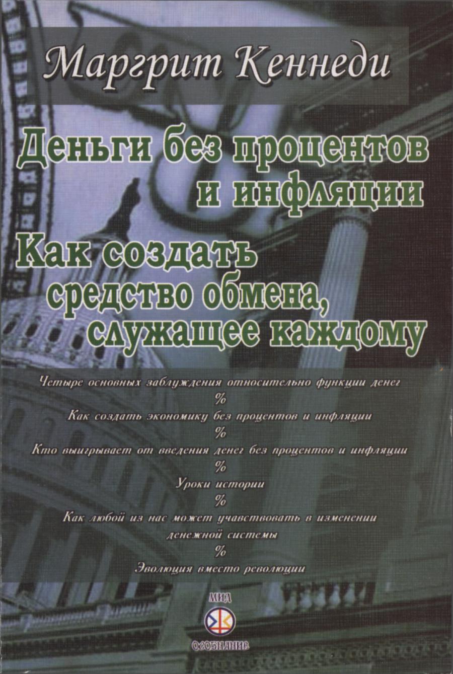 Обложка книги:  кеннеди м. - деньги без процентов и инфляции