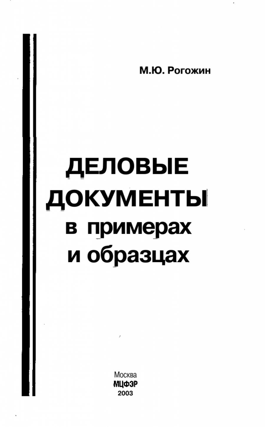 Обложка книги:  м. ю. рогожин - деловые документы в примерах и образцах