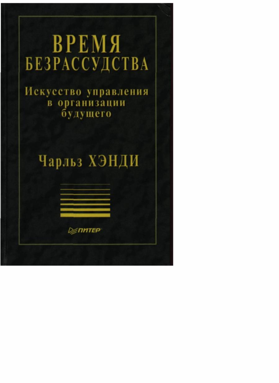Обложка книги:  чарльз хэнди - время безрассудства. искусство управления в организации будущего