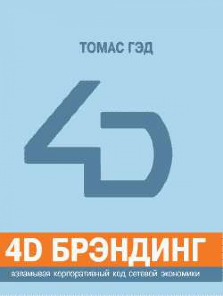 Обложка книги:  гэд т. - 4d брэндинг взламывая корпоративный код сетевой экономики.