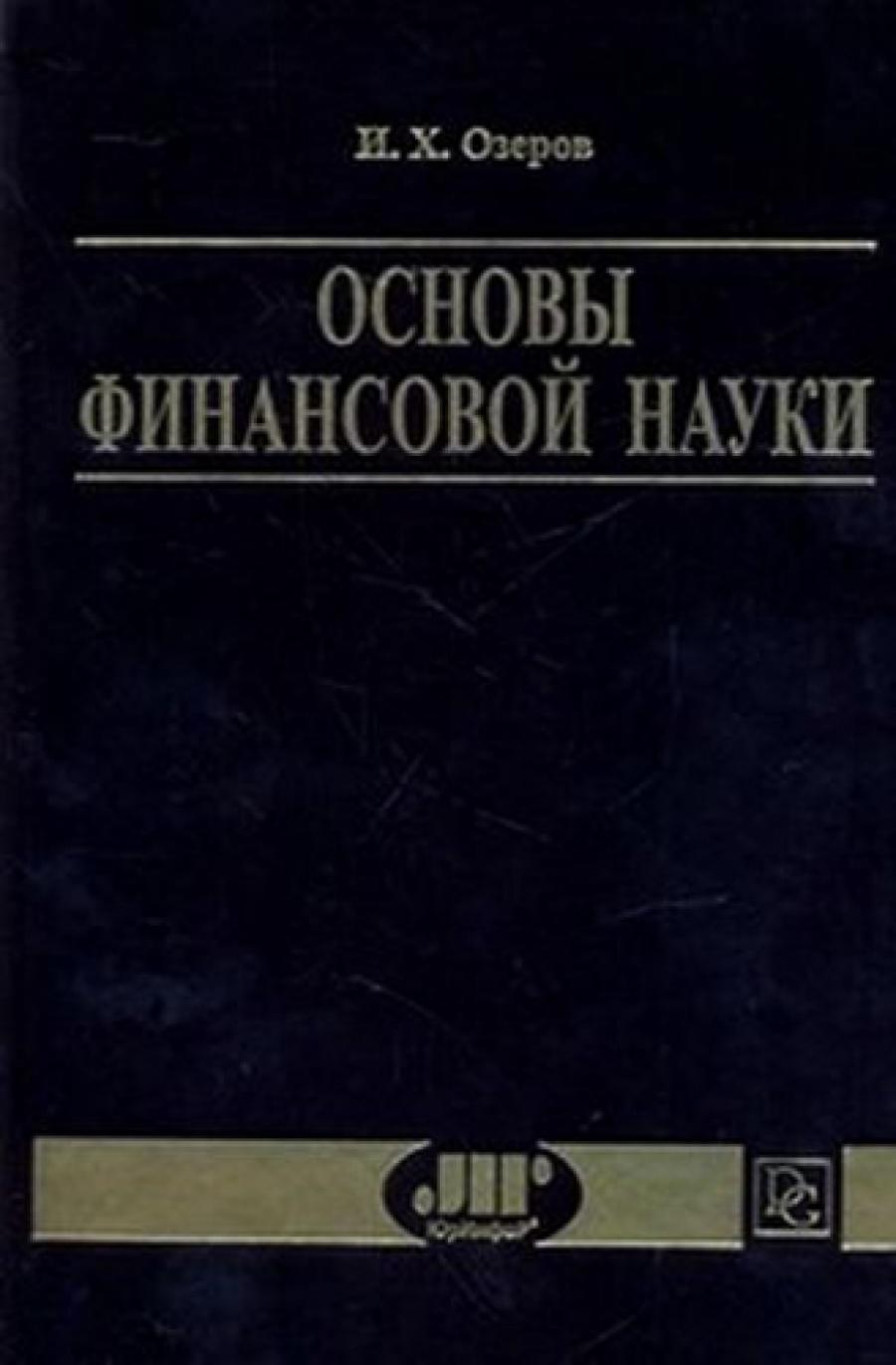 Обложка книги:  озеров и.х. - основы финансовой науки