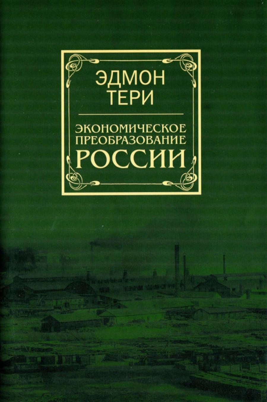 Обложка книги:  тери э. - экономическое преобразование россии