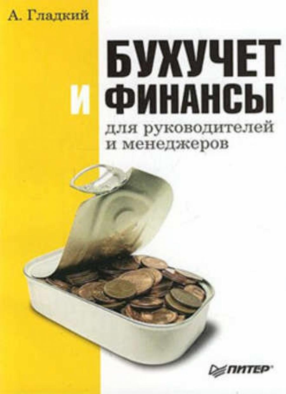Обложка книги:  гладкий а. - бухучет и финансы для руководителей и менеджеров