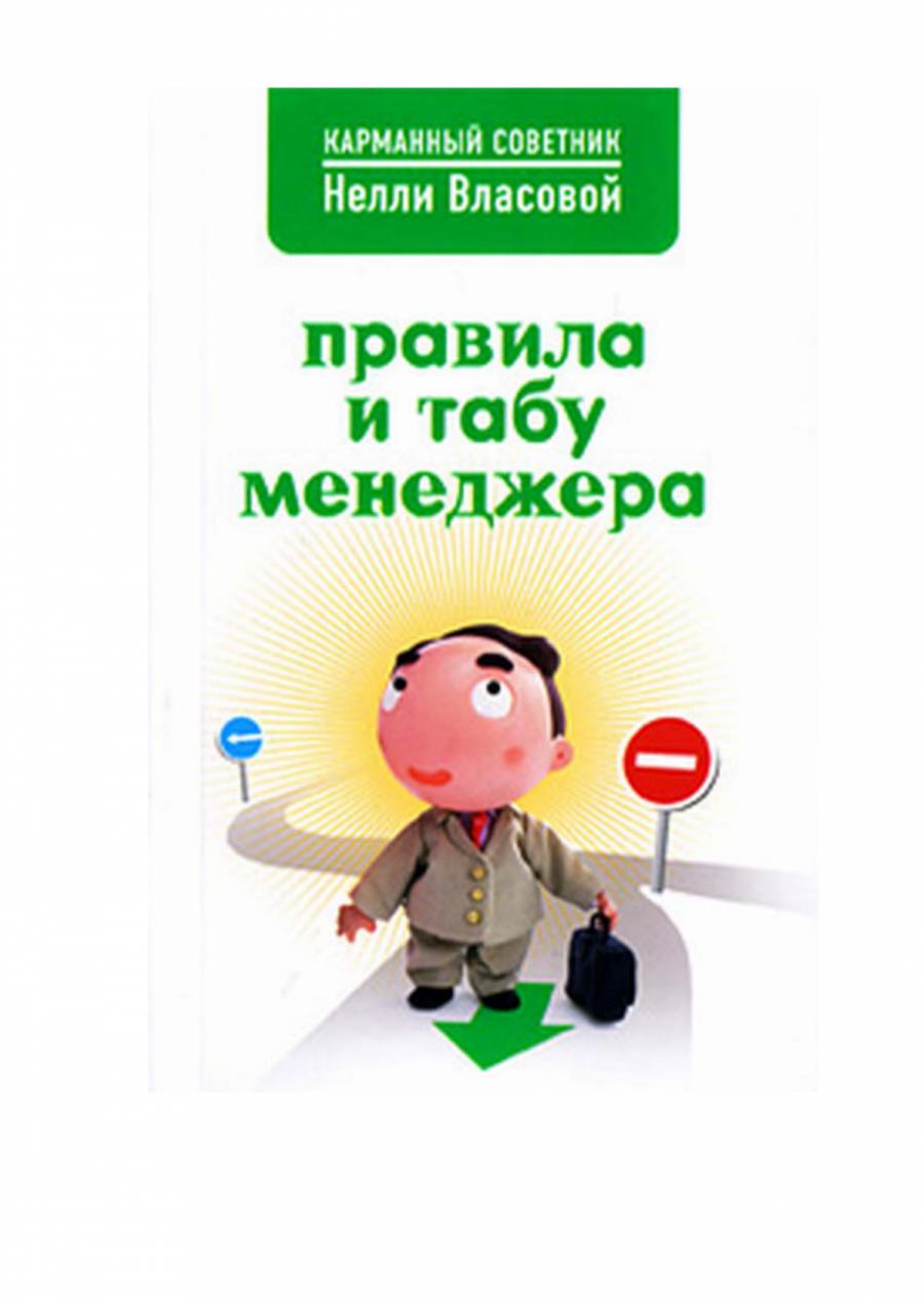 Обложка книги:  карманный советник - власова н. м. - правила и табу менеджера.