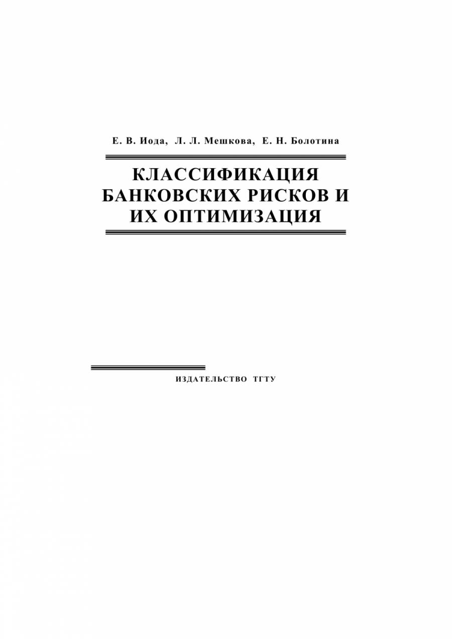 Обложка книги:  иода е.в., л.л. мешкова, е.н. болотина - классификация банковских рисков и их оптимизация