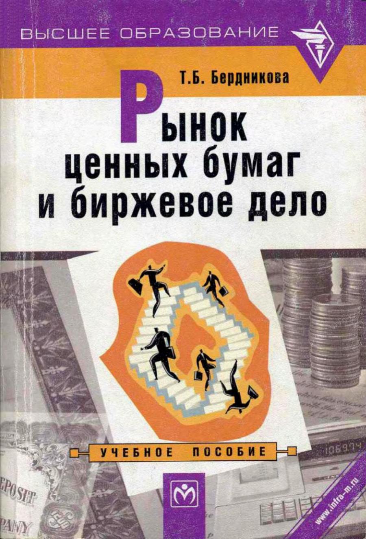 Обложка книги:  бердникова т. б. - рынок ценных бумаг и биржевое дело