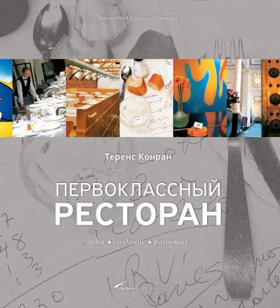 Обложка книги:  конран т. - первоклассный ресторан