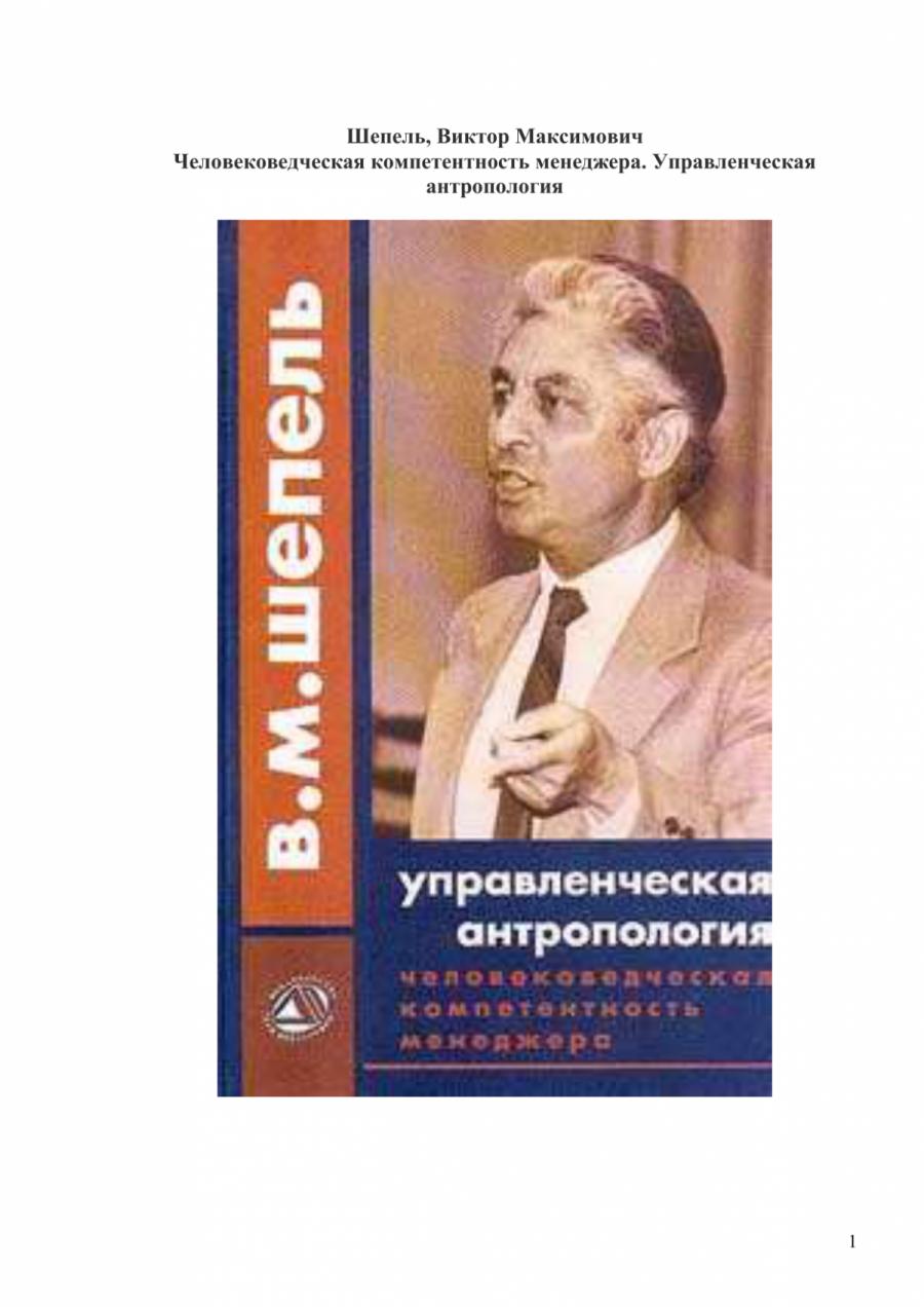 Обложка книги:  шепель в.м. - управленческая антропология. человековедческая компетентность менеджера