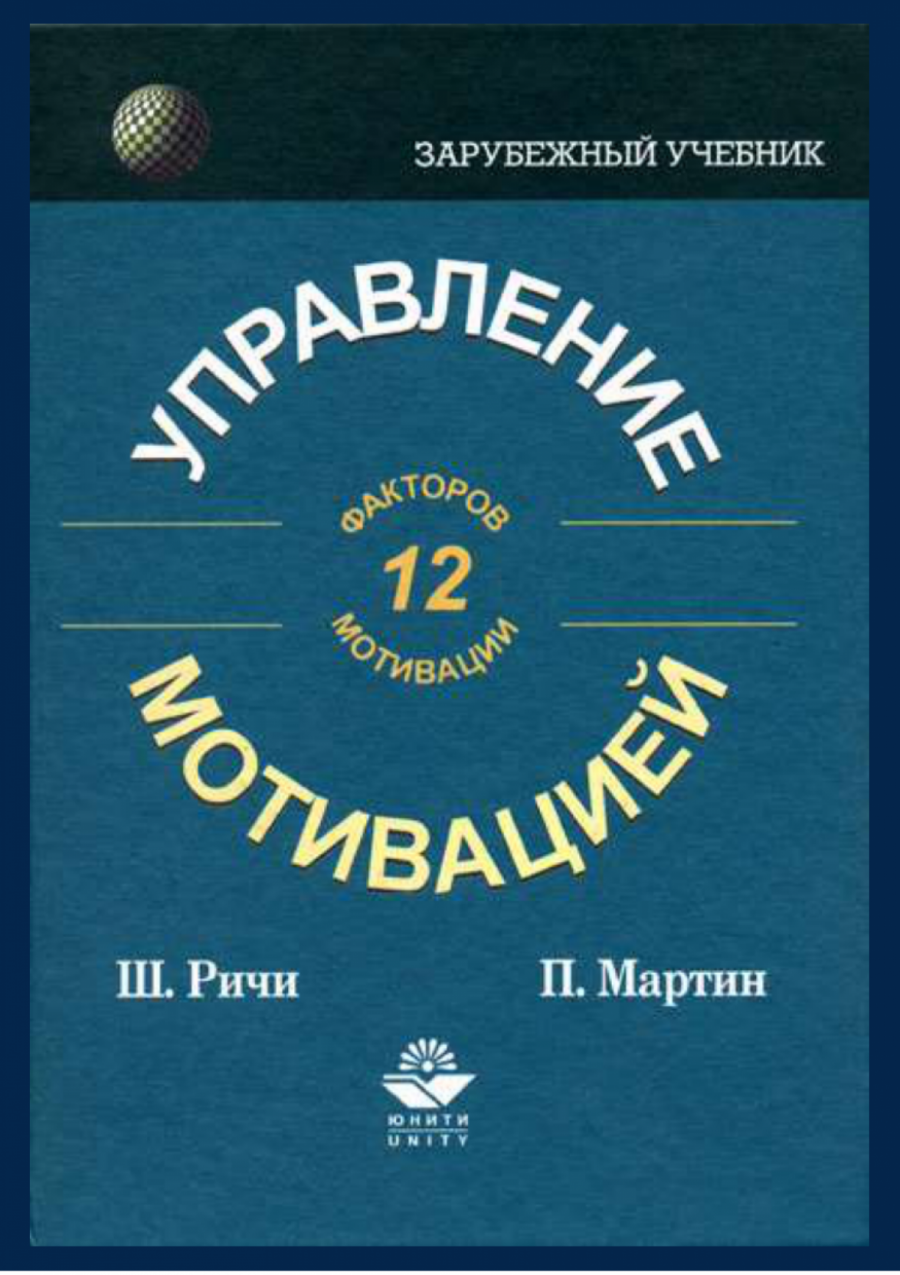 Обложка книги:  зарубежный учебник - ш. ричи, п. мартин - управление мотивацией