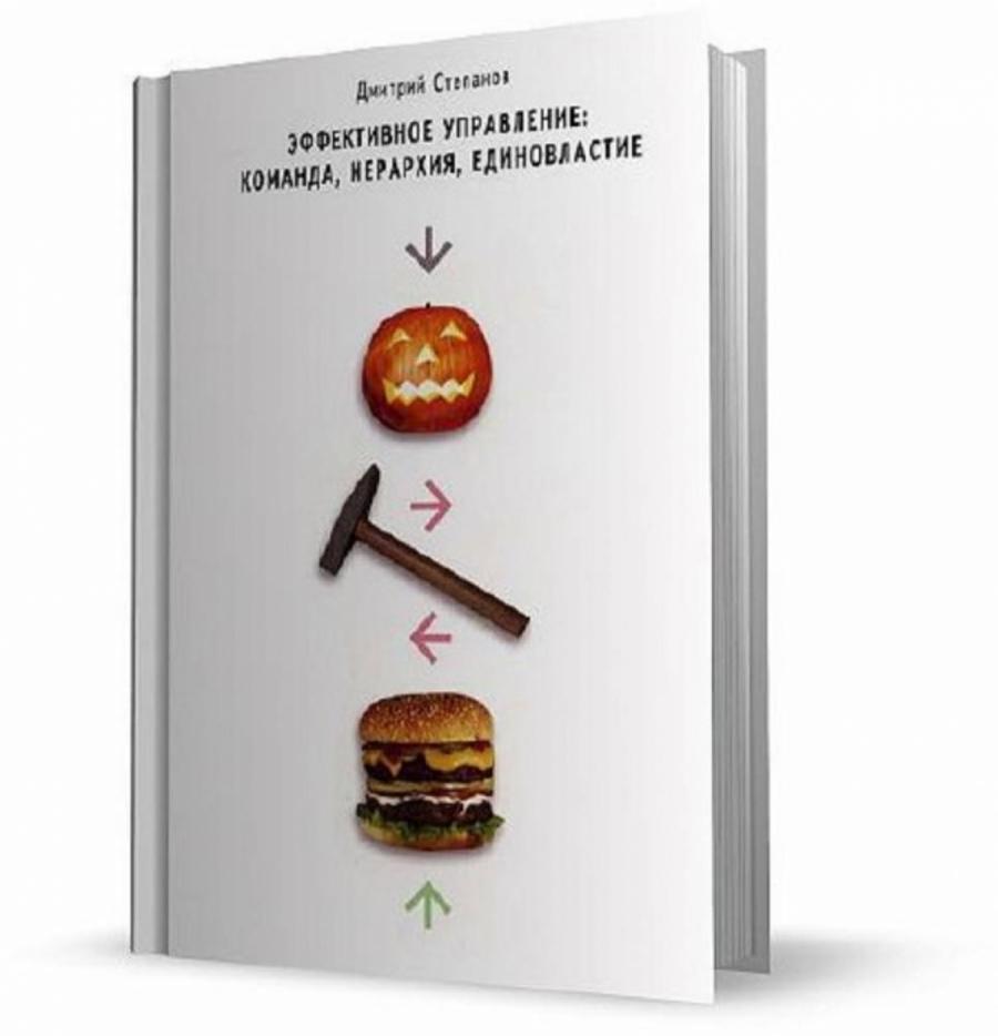 Обложка книги:  степанов д. в. - эффективное управление. команда, иерархия, единовластие