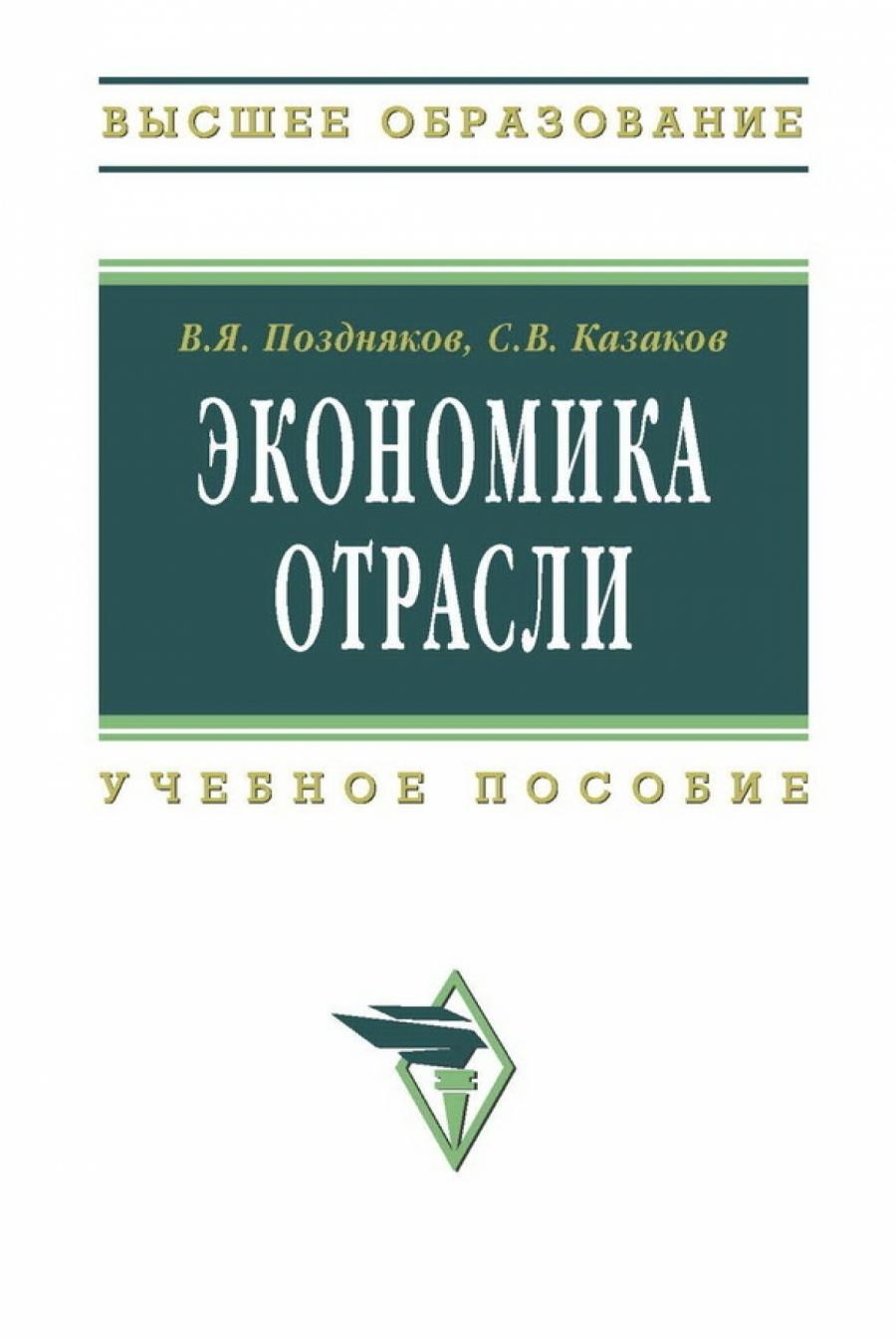 Обложка книги:  поздняков в.я., казаков с.в. - экономика отрасли