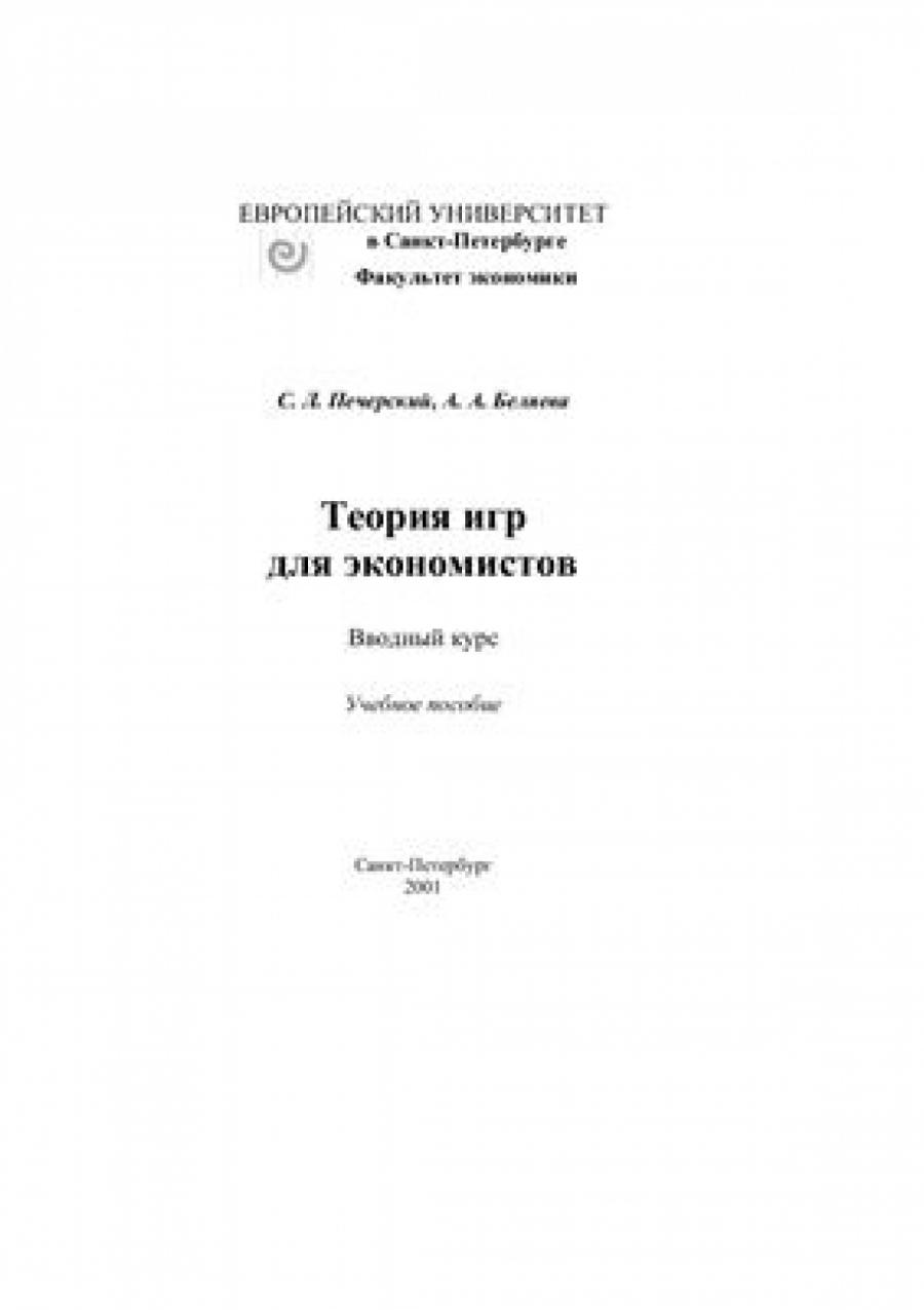 Обложка книги:  с. л. печерский, а. а. беляева - теория игр для экономистов. вводный курс