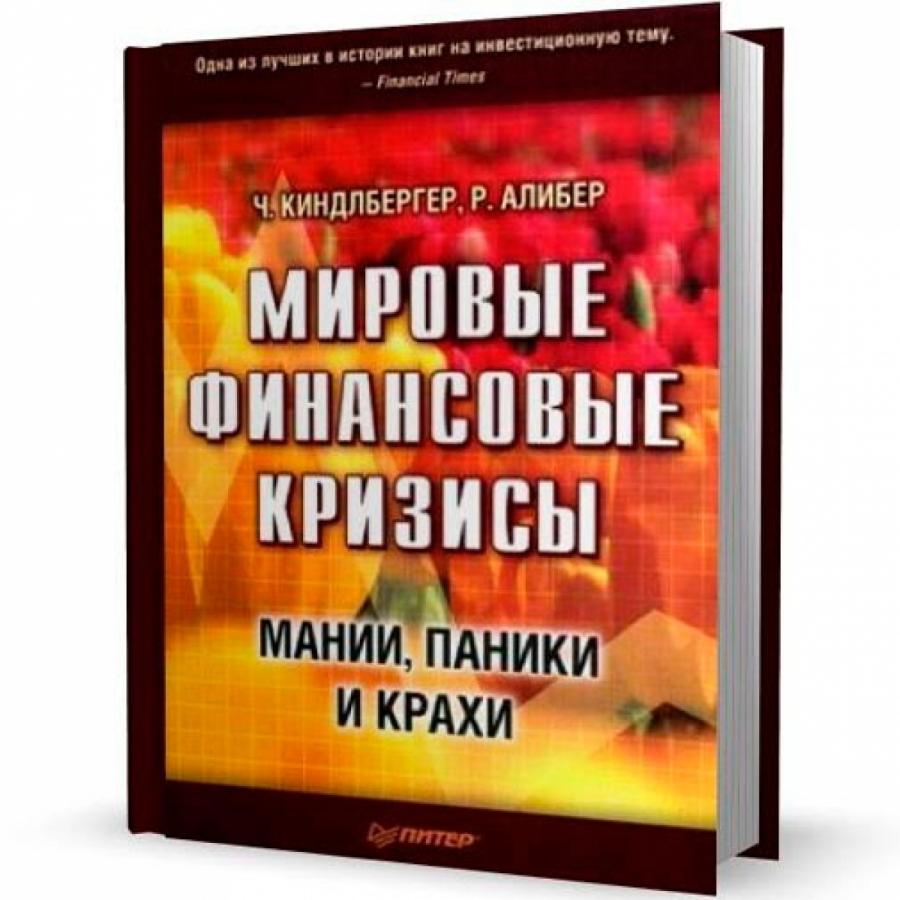 Обложка книги:  киндлбергер ч., алибер р. - мировые финансовые кризисы. мании, паники и крахи