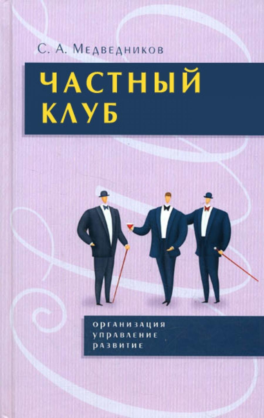 Обложка книги:  сергей медведников - частный клуб. организация, управление, развитие