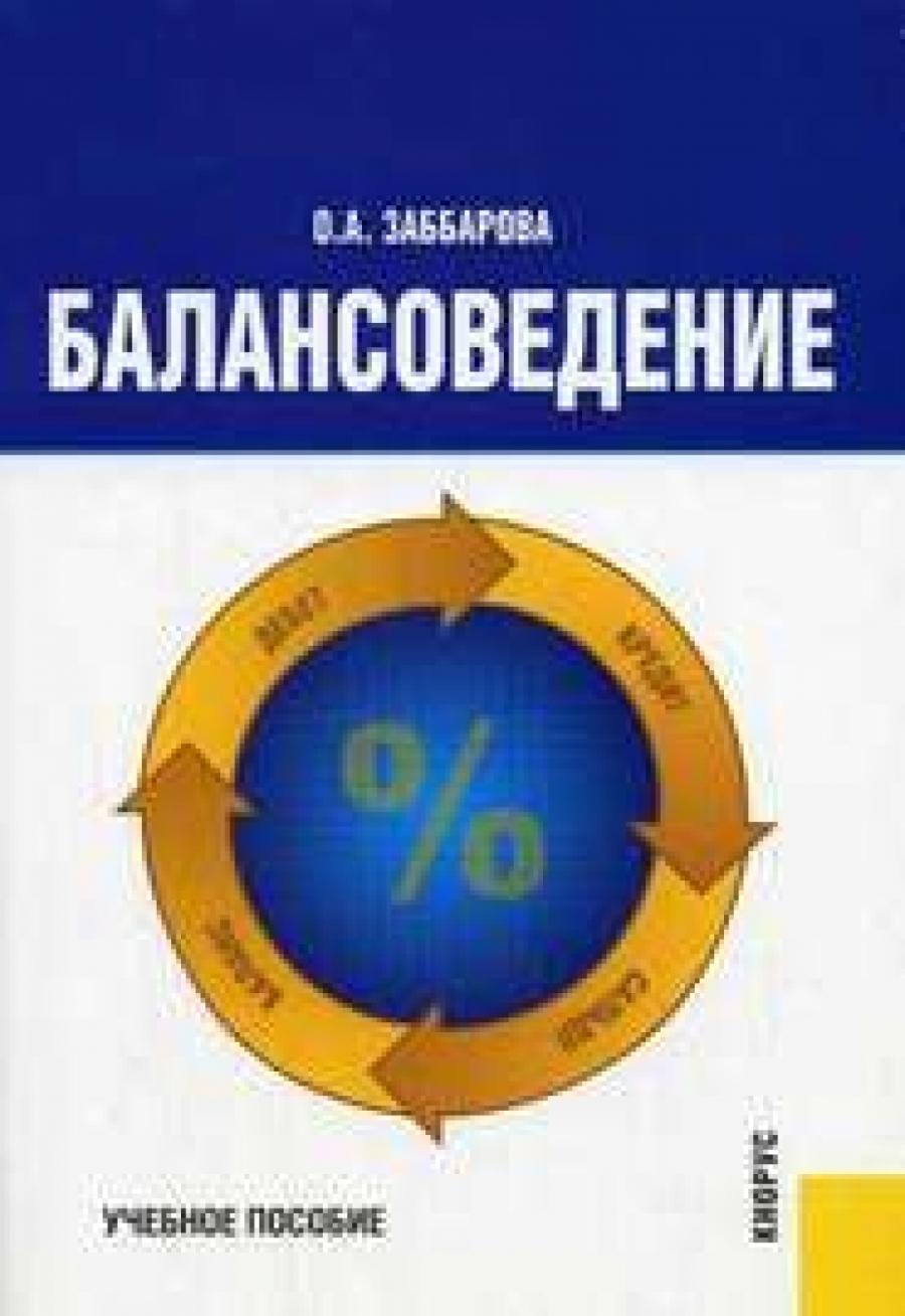 Обложка книги:  заббарова о.а. - балансоведение