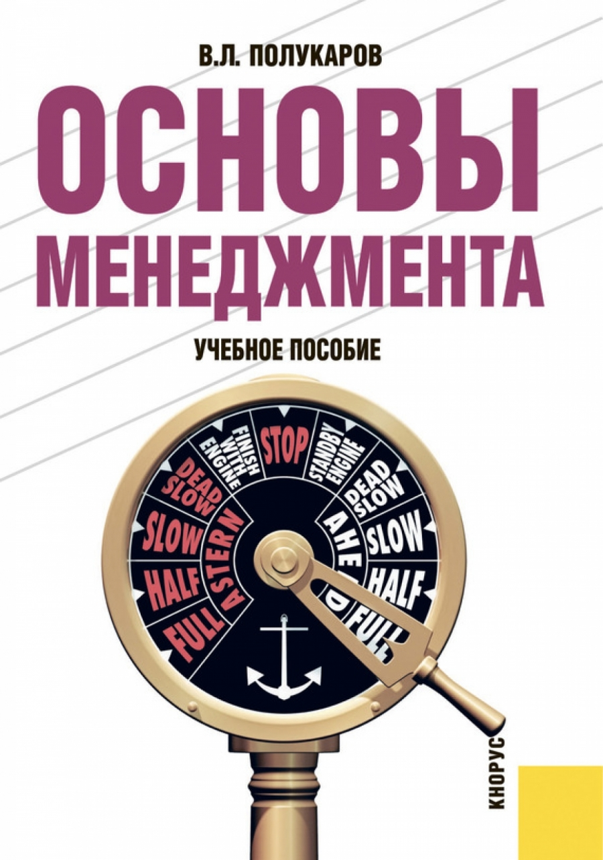 Обложка книги:  полукаров в.л. - основы менеджмента