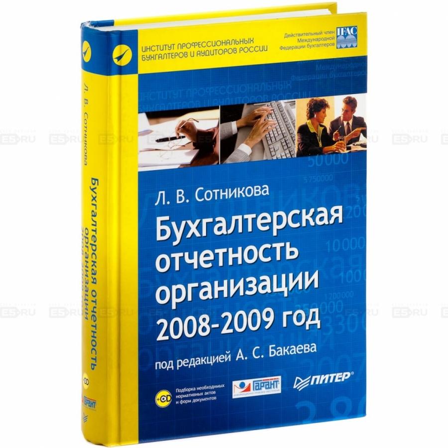 Обложка книги:  сотникова л.в. - бухгалтерская отчетность организации