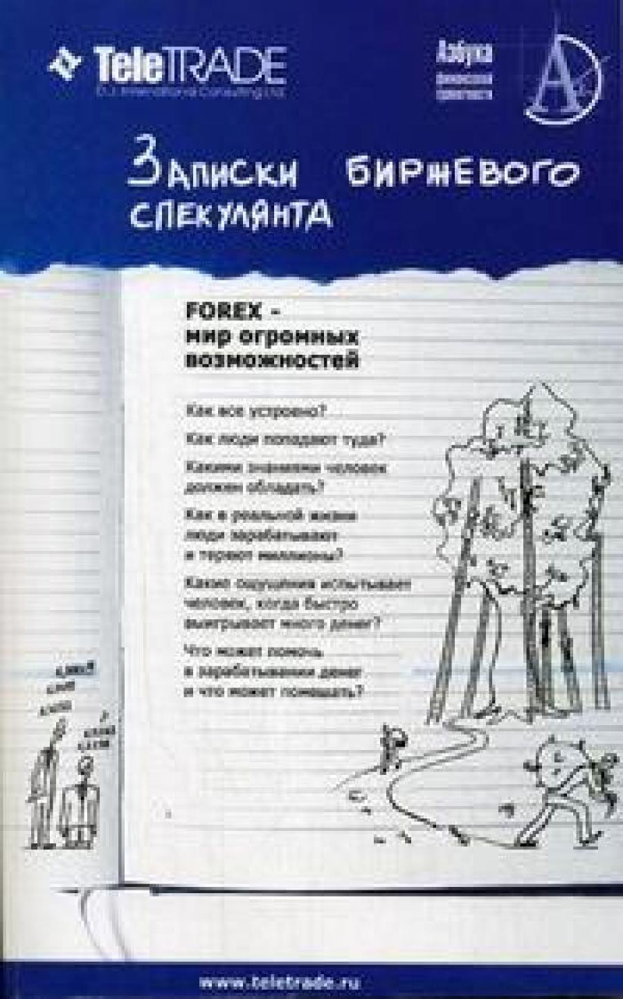Обложка книги:  азбука финансовой грамотности - орлов а. - записки биржевого спекулянта. уроки валютного дилинга.