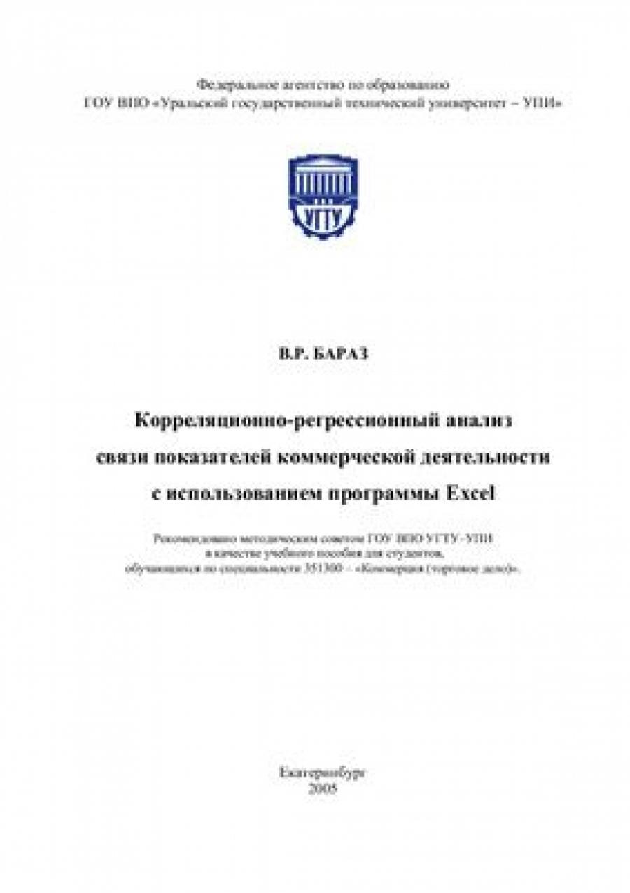 Обложка книги:  бараз в.р. - корреляционно-регрессионный анализ связи показателей коммерческой деятельности с использованием программы excel