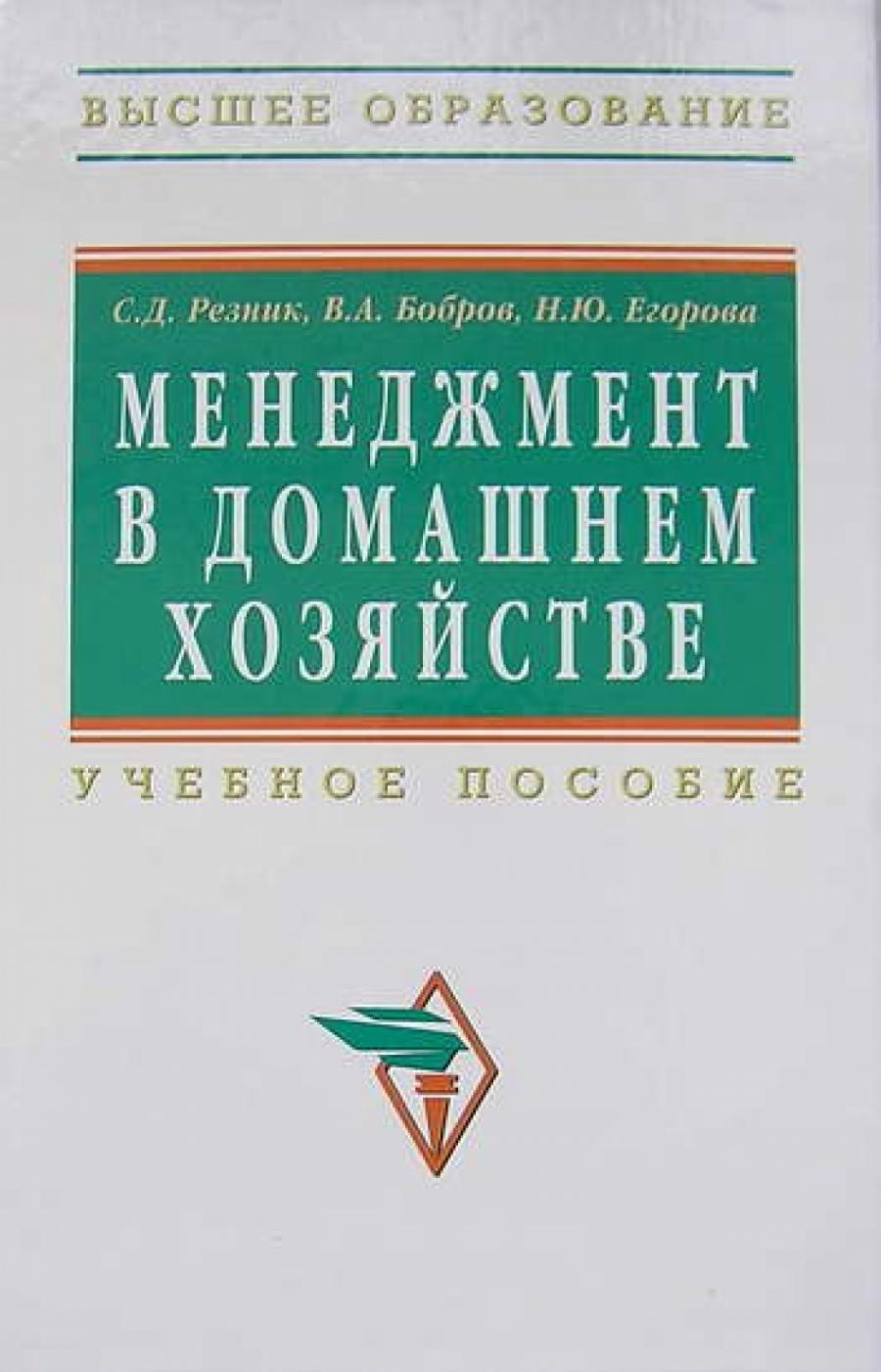 Обложка книги:  резник с.д., бобров в.а., егорова н.ю. - менеджмент в домашнем хозяйстве