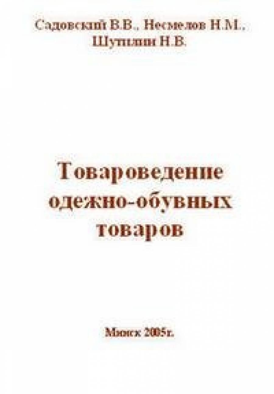 Обложка книги:  садовский в.в., несмелов н.м. и др. - товароведение одежно-обувных товаров