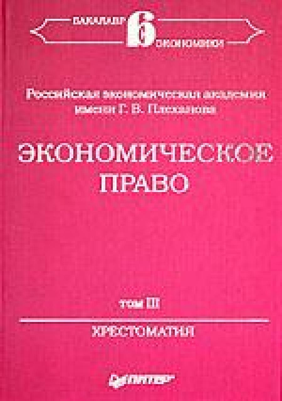 Обложка книги:  видяпин виталий иванович - экономическое право. хрестоматия. том 1