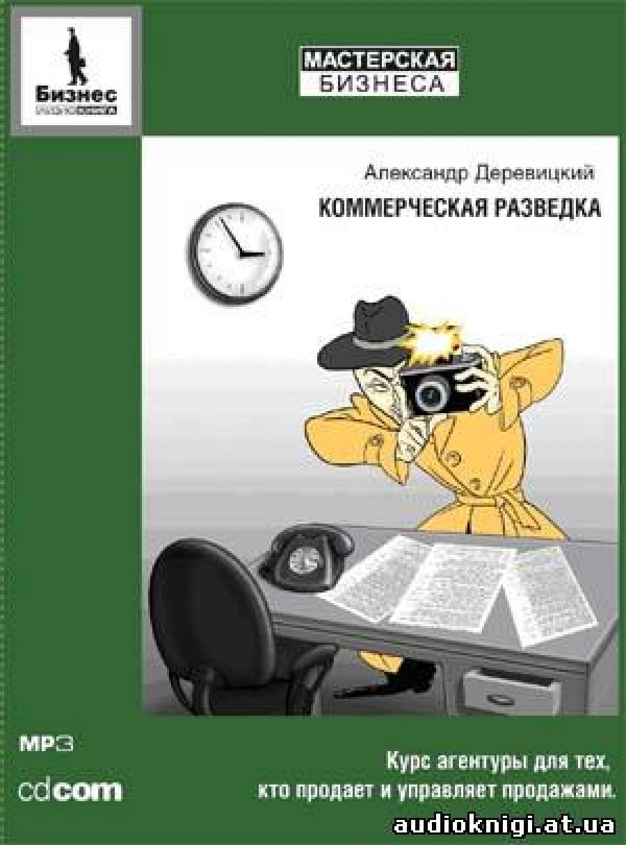 Обложка книги:  деревицкий а. - коммерческая разведка