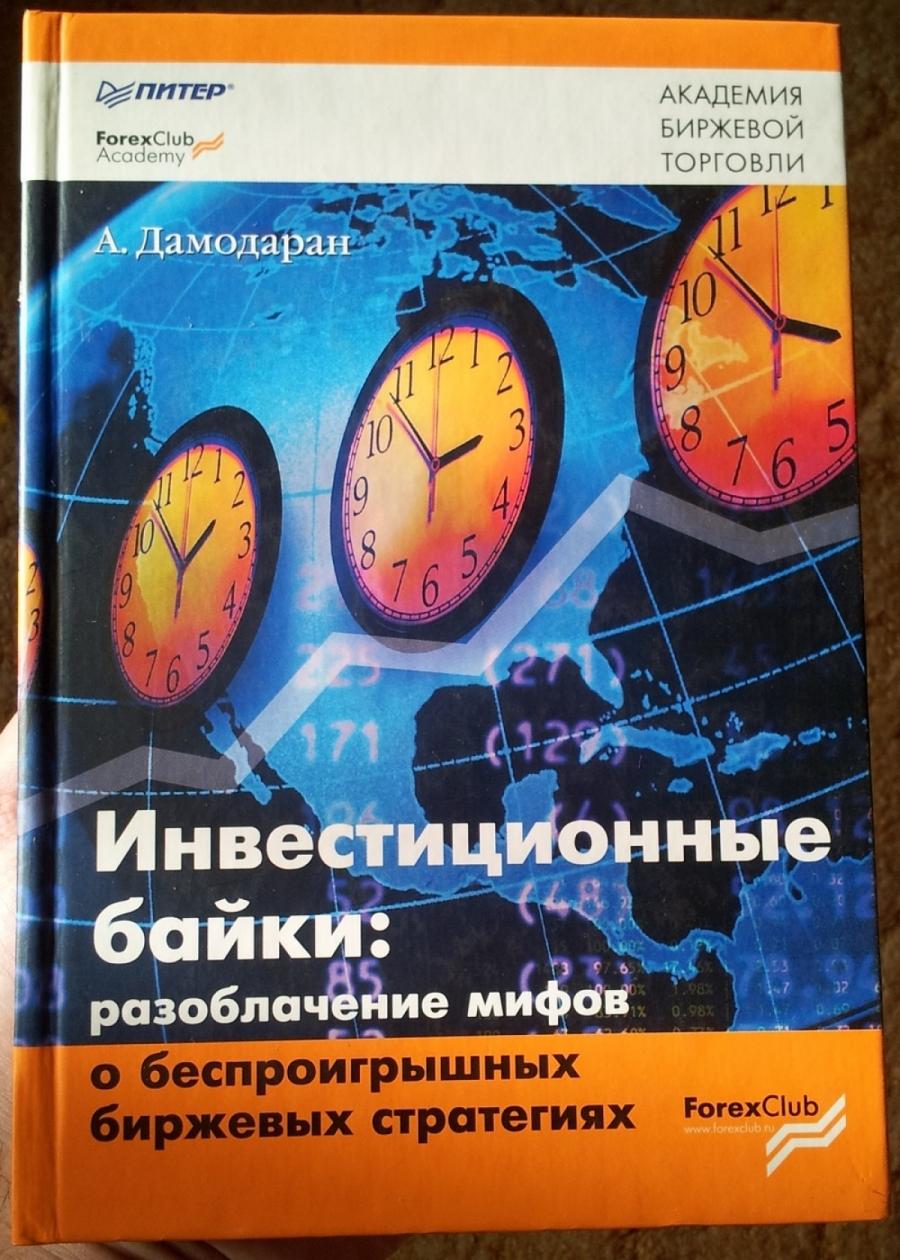 Обложка книги:  дамодаран а. - инвестиционные байки. разоблачение мифов о беспроигрышных биржевых стратегиях