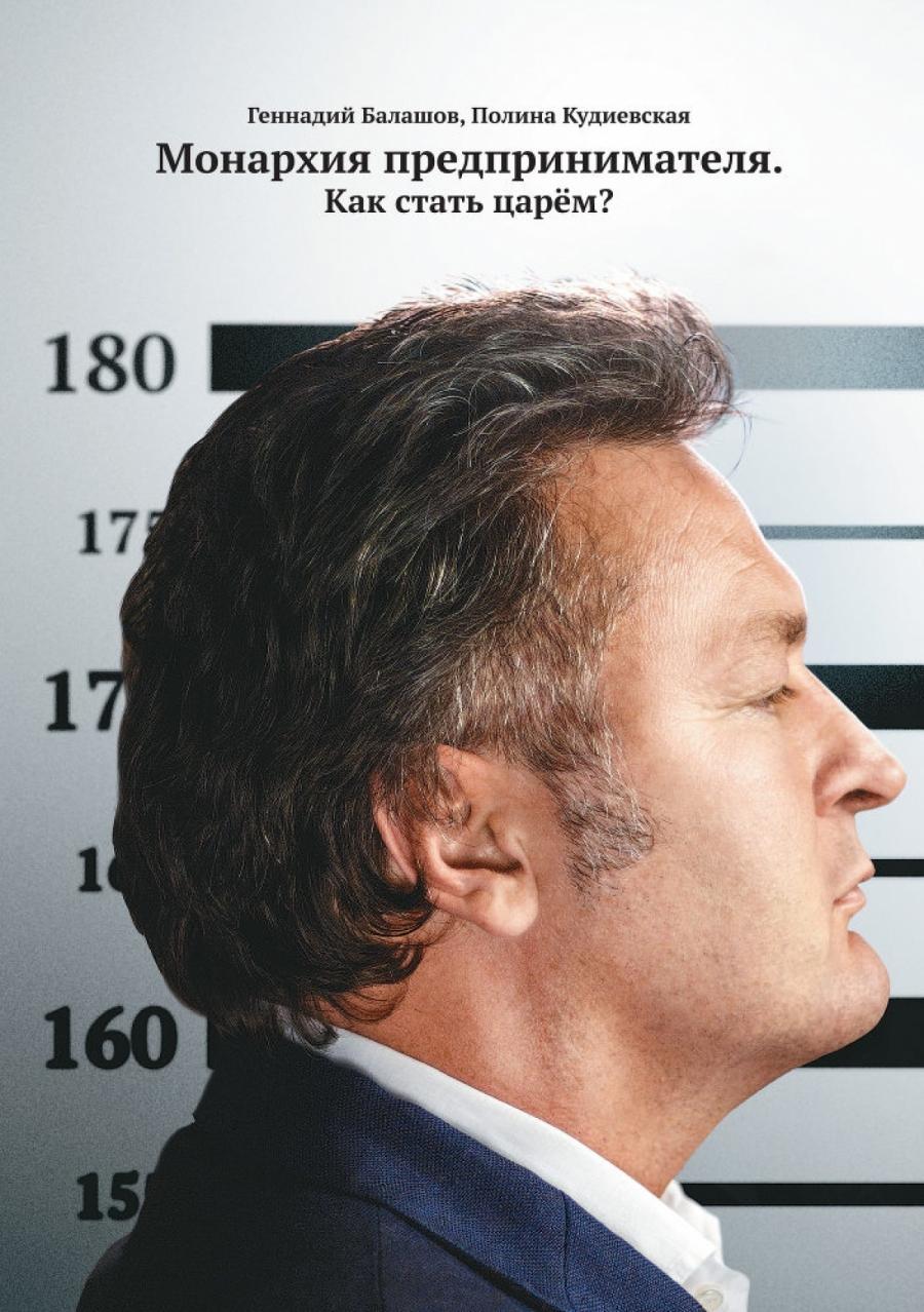 Обложка книги:  балашов г., кудиевская п. - монархия предпринимателя. как стать царём?
