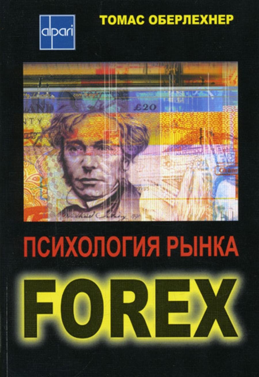 Обложка книги:  томас оберлехнер - психология рынка forex.