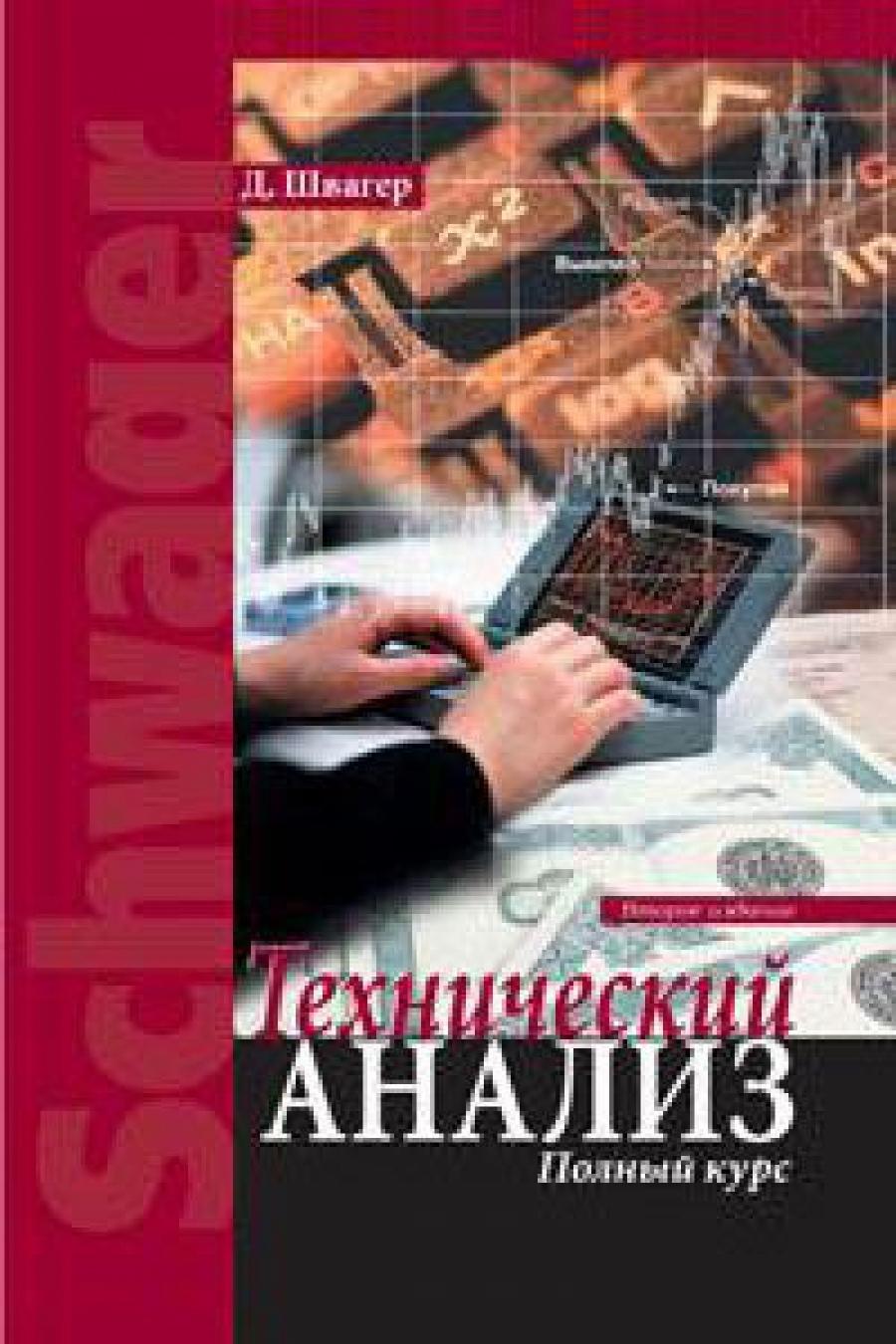 Обложка книги:  бировиц т. , швагер дж. , - руководство по изучению книги технич. анализ. полный курс