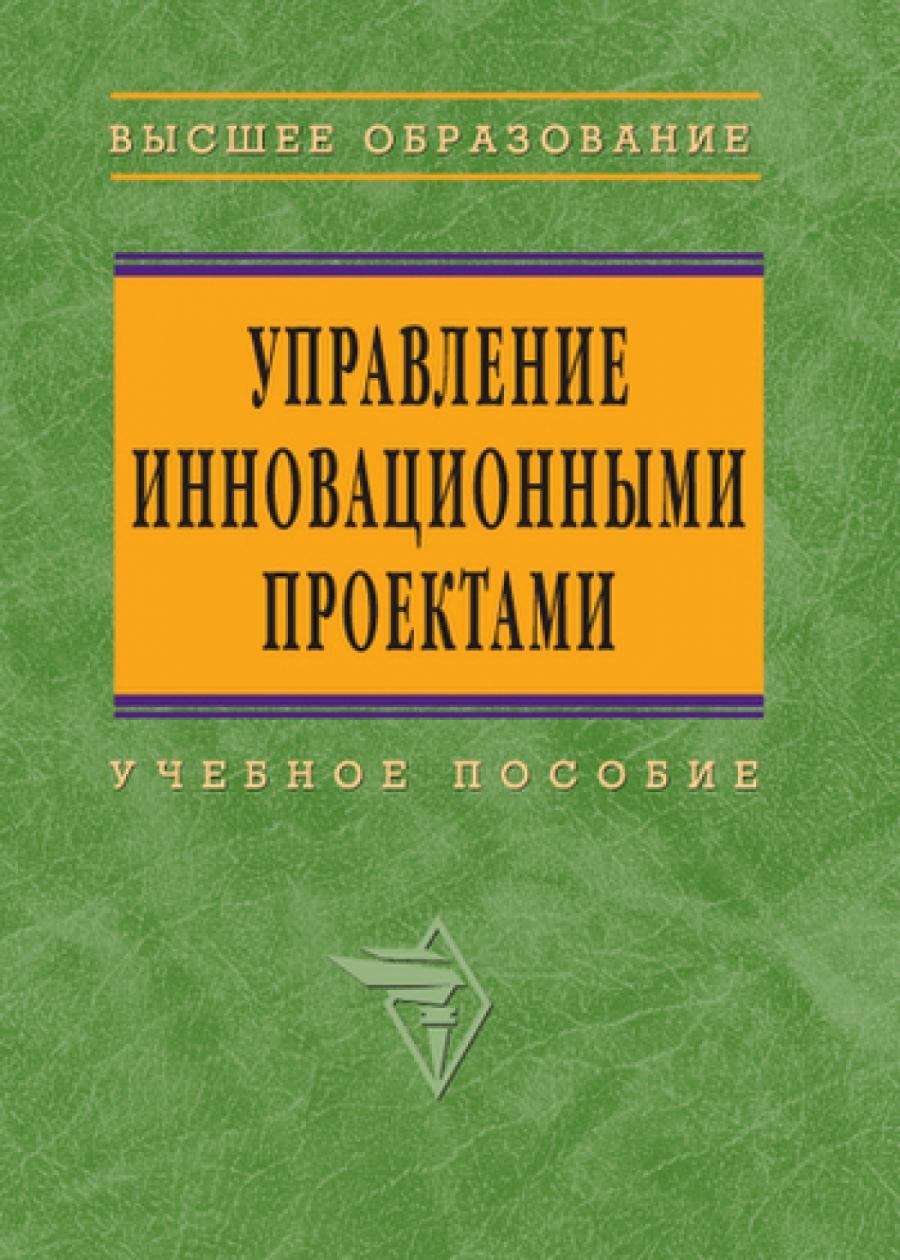 Обложка книги:  попов в.л. - управление инновационными проектами.