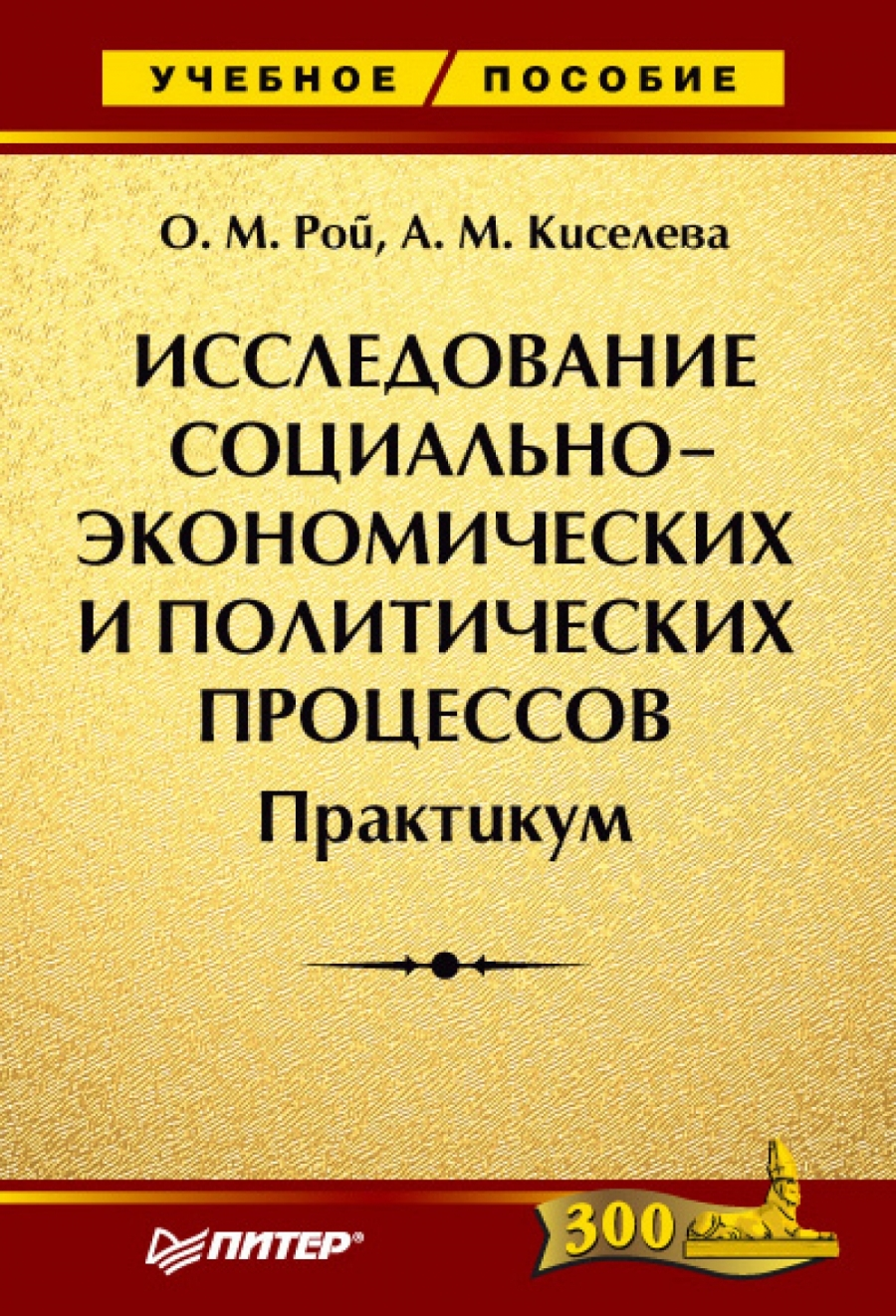 Обложка книги:  о. м. рой, а. м. киселева. - исследование социально-экономических и политических процессов. практикум