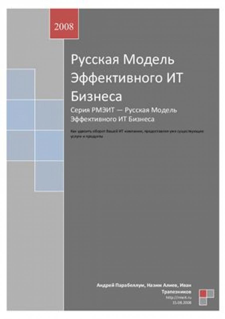 Обложка книги:  а.парабеллум, н.алиев, и.трапезников - русская модель эффективного ит бизнеса