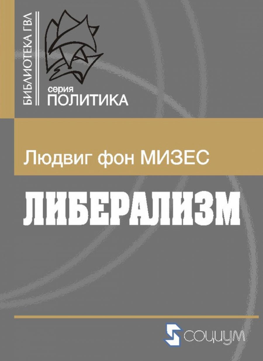 Обложка книги:  л. фон мизес - либерализм