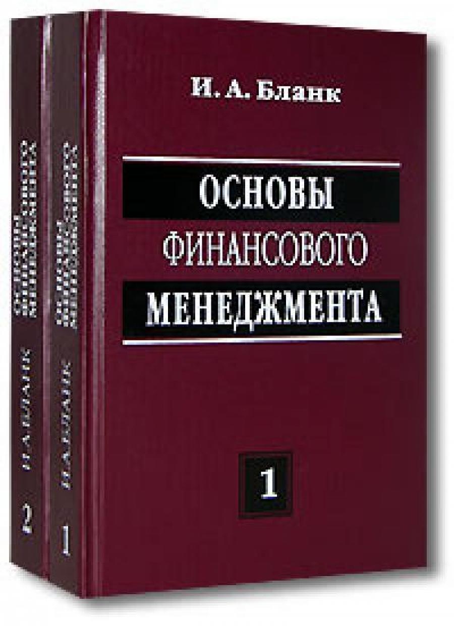 Обложка книги:  бланк и.а. - основы финансового менеджмента