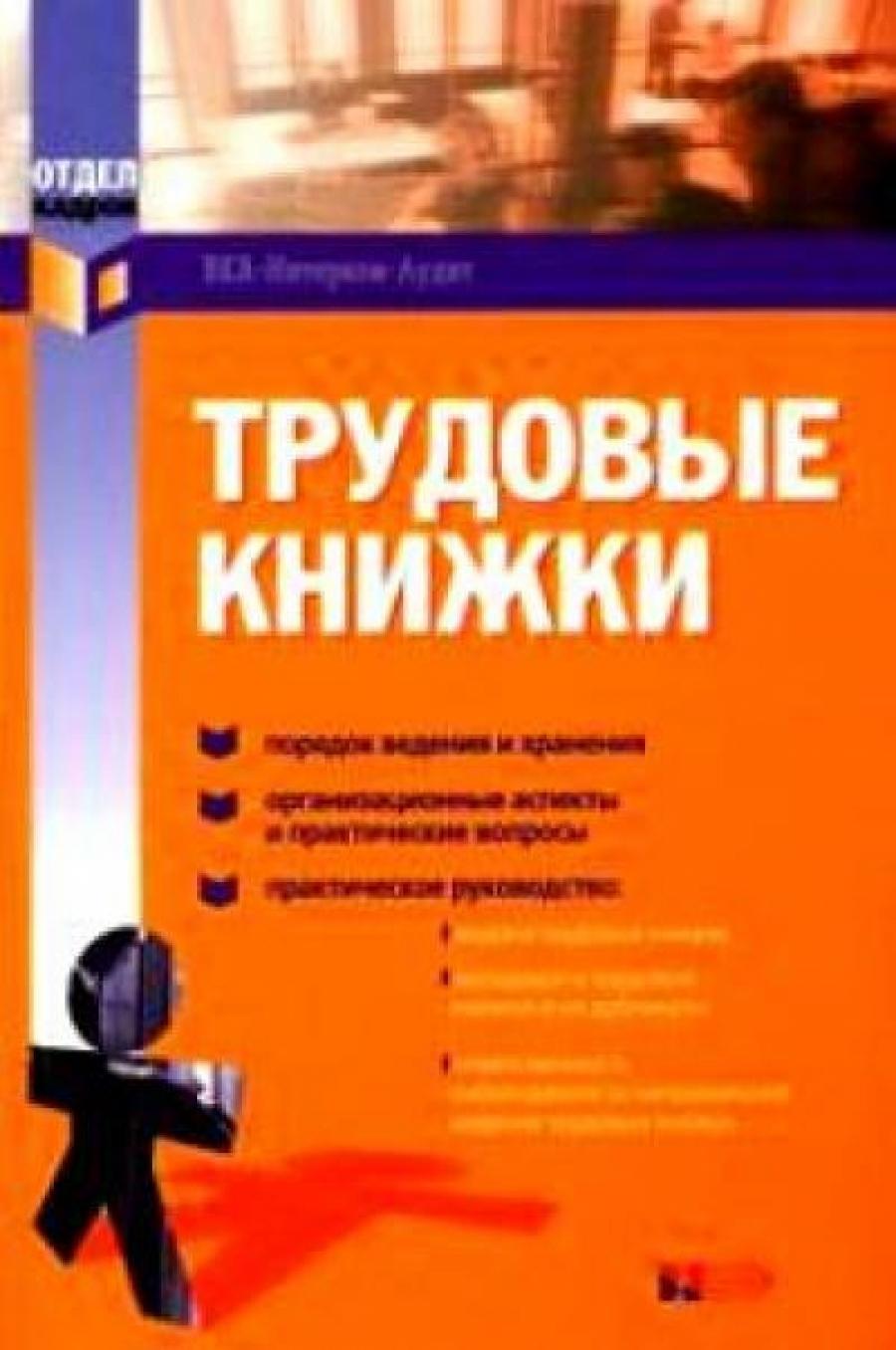 Обложка книги:  захарьина а.в. - приложение к книге полный сборник должностных инструкций на диске