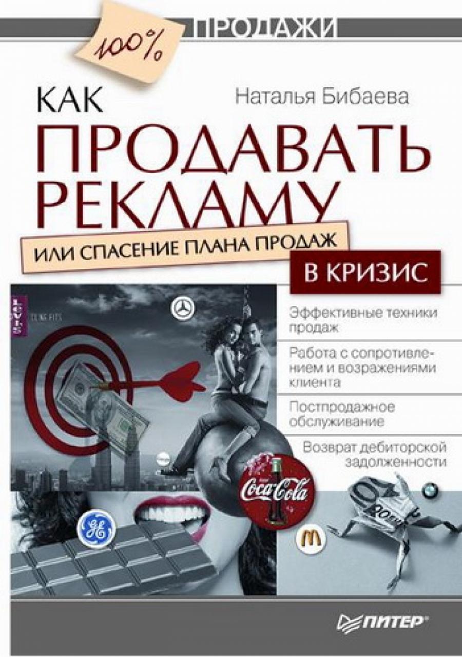 Обложка книги:  бибаева н. - как продавать рекламу, или спасение плана продаж в кризис