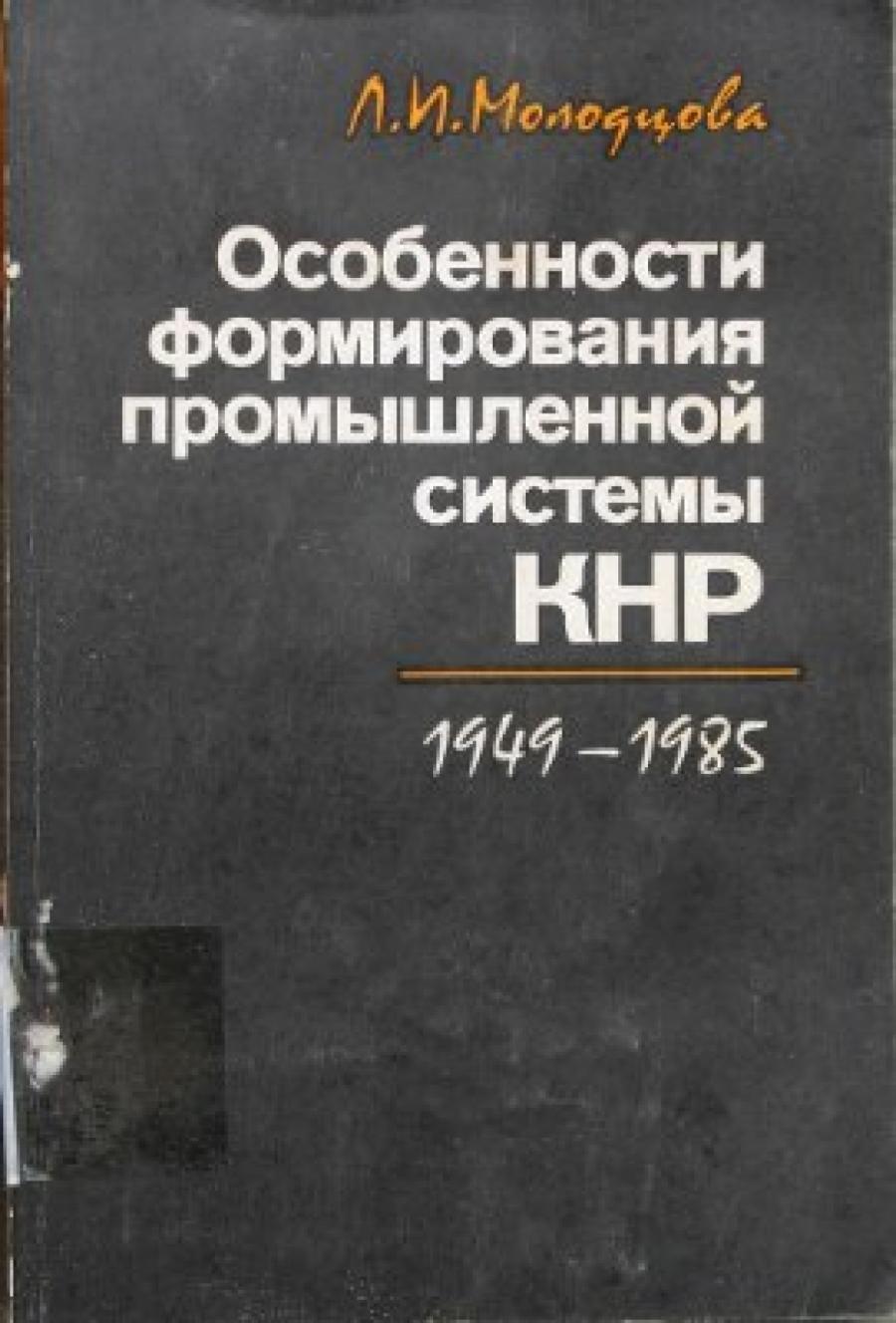 Обложка книги:  молодцова л.и. - особенности формирования промышленной системы кнр (1949—1985)